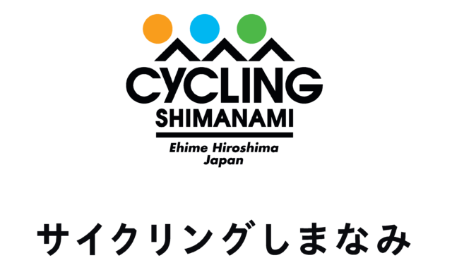 Cycling Shimanami 2018